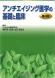 アンチエイジング医学の基礎と臨床第3版