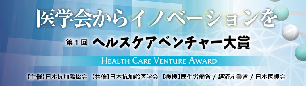 第1回 ヘルスケアベンチャー大賞  – 医学会からイノベーションを –