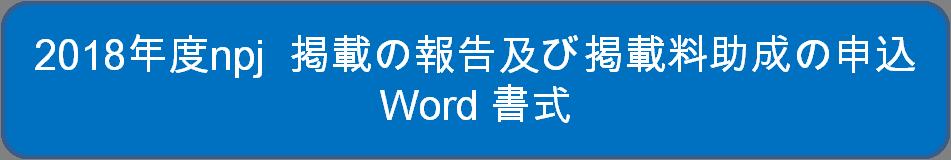 2018年度npj 掲載の報告及び掲載料助成の申込Word書式
