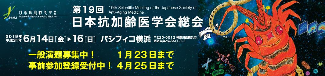 第19回日本抗加齢医学会総会 一般演題募集・事前参加登録受付中