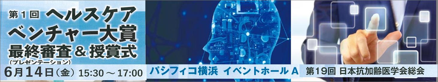 ヘルスケアベンチャー大賞 最終審査&授賞式