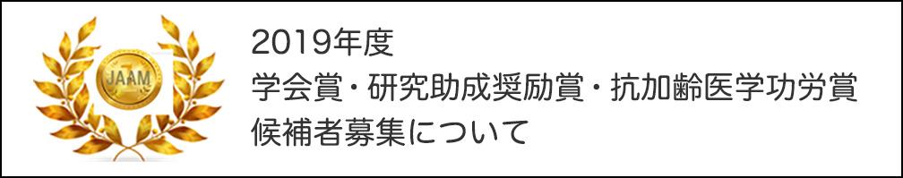 2019年度 学会賞・研究助成奨励賞・抗加齢医学功労賞 候補者募集について