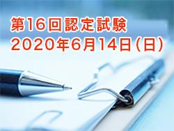 2020年6月14日(日)実施認定試験について