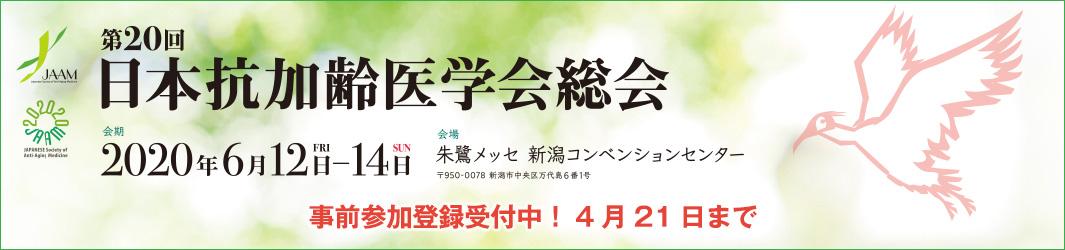 第20会 日本抗加齢医学界総会 事前参加登録受付中!