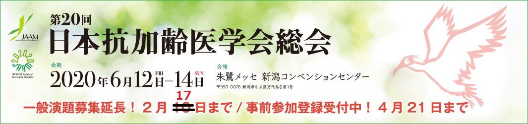 第20会 日本抗加齢医学界総会 一般演題募集中!