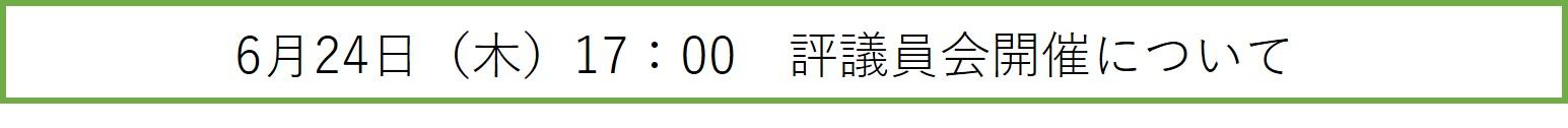 6月24日(木)17:00 評議員会開催について